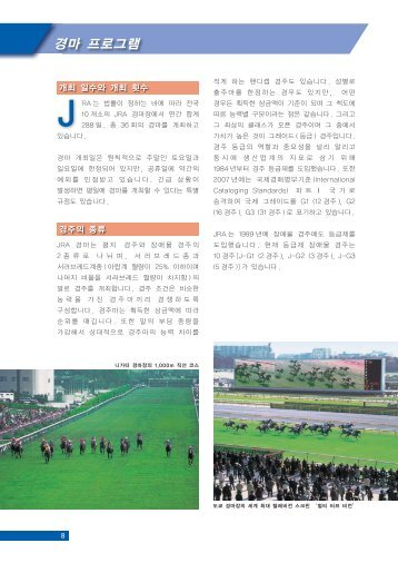 경마 프로그램 [PDF:623KB] - Horse Racing in Japan