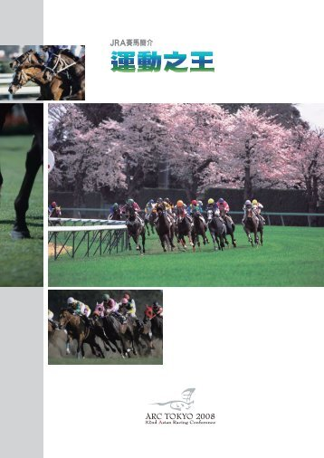 King of Sport CHINA_T_00-00表紙.indd - Horse Racing in Japan