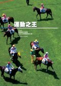 King of Sport CHINA_T_00-00表紙.indd - Horse Racing in Japan - Page 2