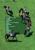 King of Sport CHINA_T_00-00表紙.indd - Horse Racing in Japan - Page 3