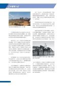 King of Sport CHINA_T_00-00表紙.indd - Horse Racing in Japan - Page 6