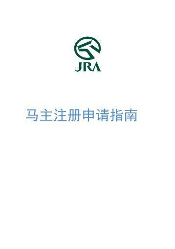 马主注册申请指南 - Horse Racing in Japan