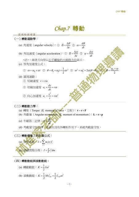 公式 角 運動量 角運動量保存則