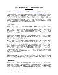 Website Terms of Use - Rosetta Stone