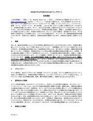 ROSETTA STONE ReFLEX ウェブサイト 利用規約