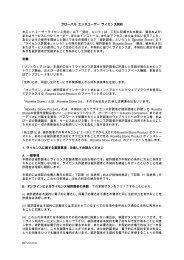 グローバル エンドユーザー ライセンス契約 - Rosetta Stone