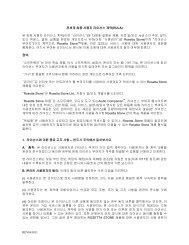 REV041811 전세계 최종 사용자 라이선스 계약 (EULA) - Rosetta Stone