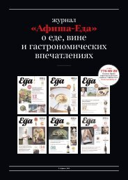 журнал «Афиша-Еда» о еде, вине и