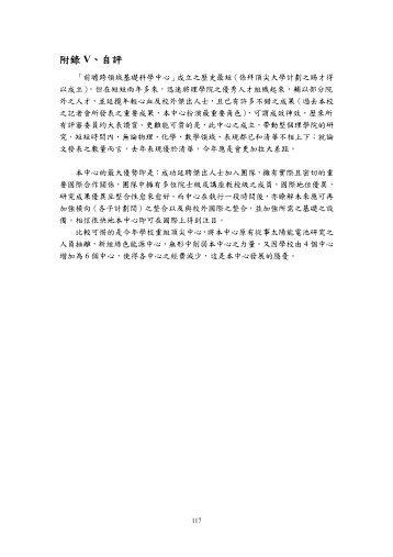Appendix V-VI - 理學院- 國立交通大學