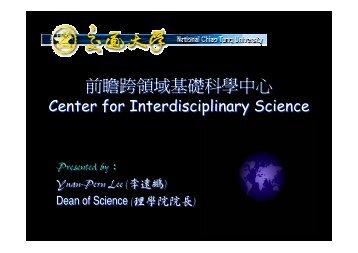 前瞻跨領域基礎科學中心 前瞻跨領域基礎科學中心 - 理學院