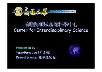 2007-08 Report - 理學院- 國立交通大學