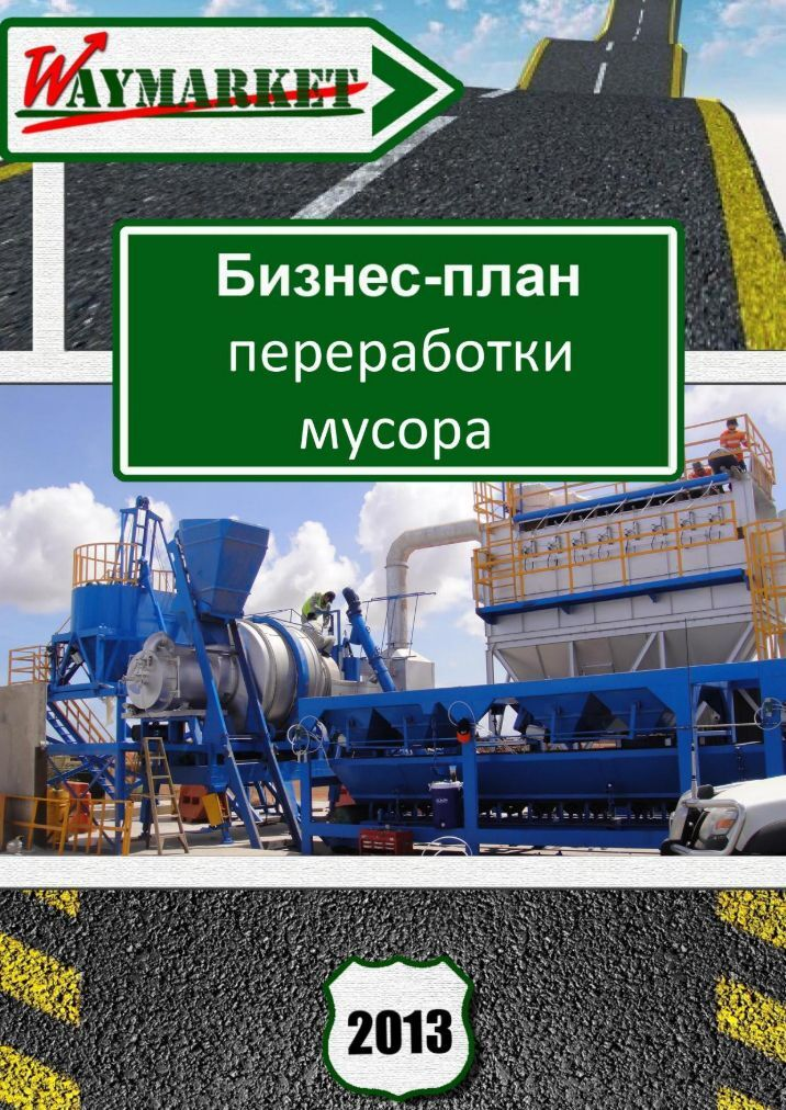 Переработка макулатуры как бизнес мини завод технология
