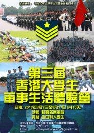 香港大學生軍事生活體驗營籌委會 - Cedars