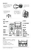 SoundPoint® IP 330/320 快速入门指南部件列表 - Polycom Support - Page 3