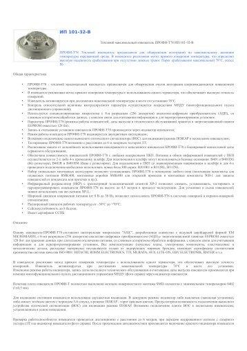 ПРОФИ-Т78 Тепловой извещатель (скачать pdf, 200 kb)