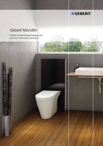 Geberit Monolith brochure (pdf)