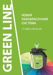 GREEN LINE Catalog