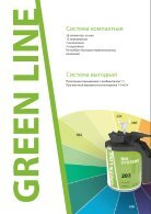 GREEN LINE Catalog - Page 3