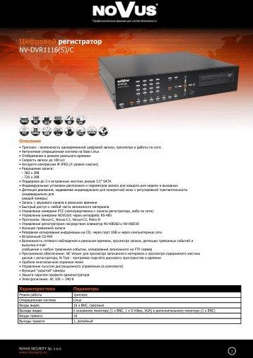 Цифровой регистратор NV-DVR1116(S)/C
