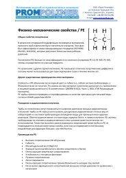 Физико-механические свойства / PE