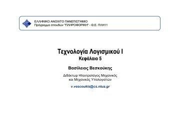 Κεφάλαιο 5 - Software Engineering Laboratory
