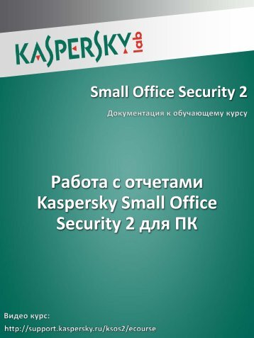 what is a small office. kaspersky small office security 2 what is a