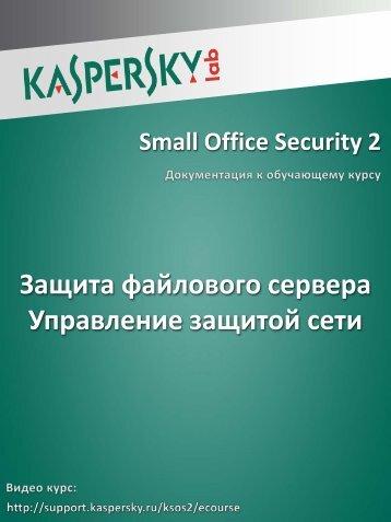 Защита файлового сервера Управление защитой сети