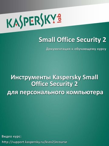 Small Office Security 2 - Kaspersky Lab