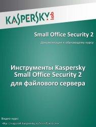 Инструменты Kaspersky Small Office Security 2 ... - Kaspersky Lab