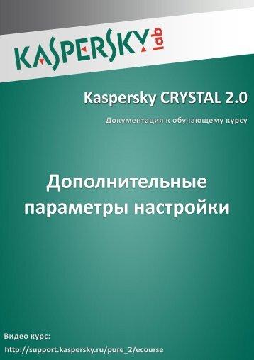 Дополнительные параметры настройки - Kaspersky Lab