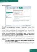 Дополнительные параметры настройки - Kaspersky Lab - Page 5