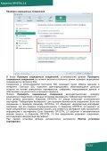 Дополнительные параметры настройки - Kaspersky Lab - Page 7