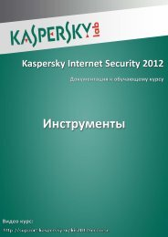 Инструменты - Kaspersky Lab