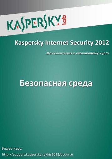 Безопасная среда - Kaspersky Lab