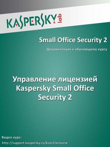 Управление лицензией Kaspersky Small Office Security 2