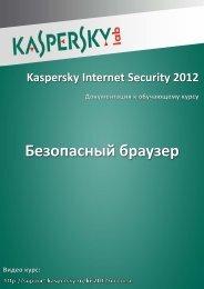 Безопасный браузер - Kaspersky Lab