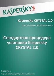 Стандартная процедура установки Kaspersky ... - Kaspersky Lab