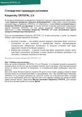 Стандартная процедура установки Kaspersky ... - Kaspersky Lab - Page 2