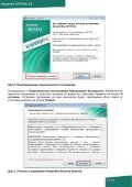 Стандартная процедура установки Kaspersky ... - Kaspersky Lab - Page 3