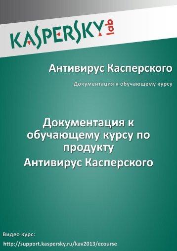 Интерфейс Антивируса Касперского - Kaspersky Lab