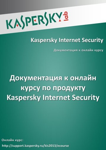 Документация к онлайн курсу по продукту ... - Kaspersky Lab