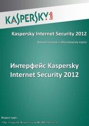Интерфейс Kaspersky Internet Security 2012