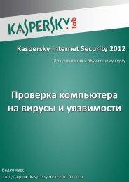 Проверка компьютера на вирусы и уязвимости