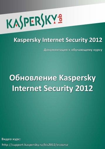 Обновление Kaspersky Internet Security 2012 - Kaspersky Lab