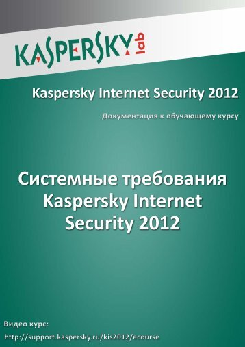 Системные требования Kaspersky Internet Security 2012