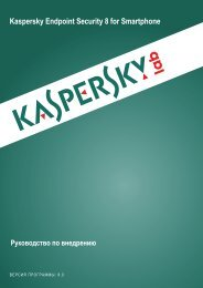 Kaspersky Endpoint Security 8 for Smartphone
