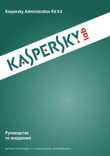 Kaspersky Administration Kit 8.0. Руководство по ... - Kaspersky Lab