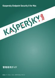 Kaspersky Endpoint Security 8 for Mac - Kaspersky Lab