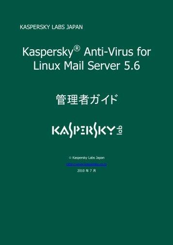 antivirus for linux server