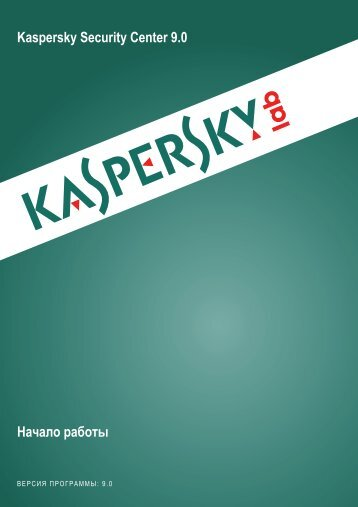 Kaspersky Security Center 9.0 Начало работы